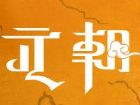 内蒙古元朝实业有限责任公司