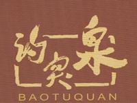 济南趵突泉酿酒有限责任公司