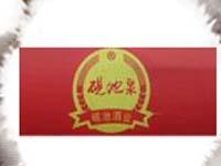 济南砚池酒业发展有限公司