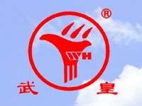 内蒙古·武川武皇酒业有限责任公司