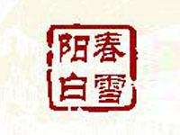桂林鸿福园工贸有限公司