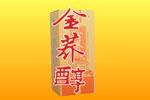 重庆市阜升酒业有限公司
