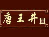 辽宁唐王井酒业有限公司