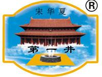 安徽省亳州华夏第一井酒厂
