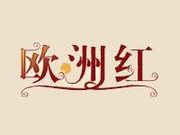 上海开源酿酒有限公司