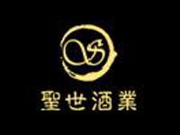 广州市圣世酒业有限公司