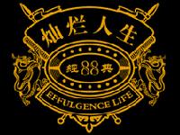 上海灿烂人生酒业有限公司