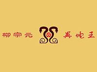 永州市异蛇科技实业有限公司