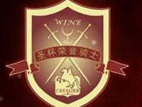 深圳圣杯骑士葡萄酒有限公司
