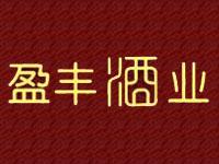 杭州盈丰酒业有限公司