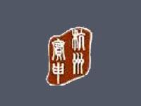 杭州宝申贸易有限公司