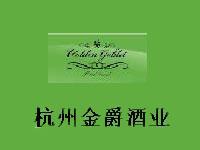 杭州金爵贸易有限公司