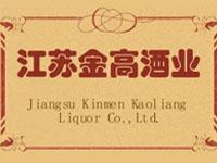 江苏金高酒业有限公司