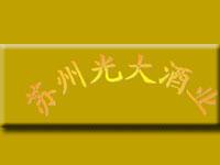 苏州光大酒业有限公司