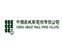 长城葡萄酒有限公司