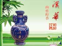 河南省新野汉华酒业有限责任公司