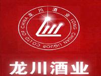 四川省龙川酒业有限公司