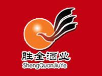 黑龙江省双城市胜全酒业有限公司