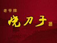 吉林省烧刀子酿酒有限公司