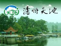 四川省泸州市天池酒业有限公司
