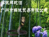 广东省广州市辉诚贸易有限公司