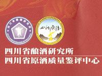 四川省酿酒研究所