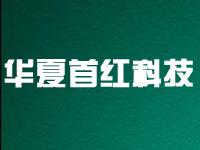郑州华夏首红科技股份有限公司