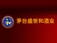 贵州省仁怀市茅台镇盛世和高端酒业有限公司