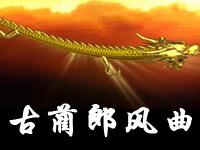 四川省古蔺郎凤曲酒厂