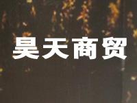 北京市昊天商贸有限公司