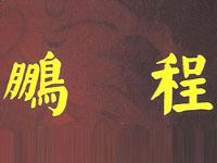 北京市鹏程商贸公司