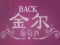 河南省金尔葡萄酒业有限公司