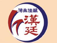 贵州汉廷酒业有限公司