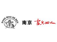南京当兵的人酒业有限公司