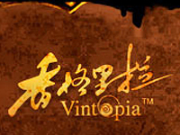 云南香格里拉酒业股份有限公司
