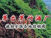 茅台镇茅竹酒厂