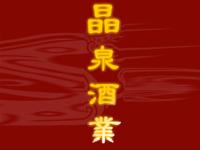 黑龙江省穆棱市晶泉酒业