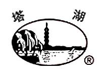 平湖酒�I有限�任公司