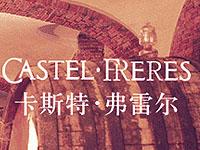 卡斯特兄弟国际酒业(北京)有限公司