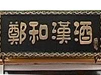 长乐郑和汉酒业贸易有限公司