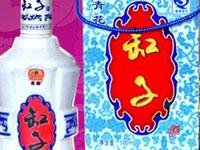 吉林省长晖酒业有限责任公司