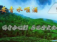 重庆垫江青水咂酒厂
