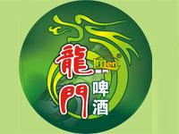 龙门山泉啤酒有限公司