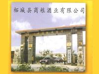 柘城县商粮酒业有限公司
