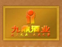 河南省九鼎酒业有限公司
