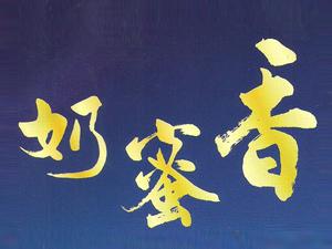河南省法德利酒业有限公司