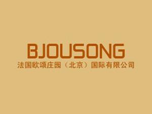 法国欧颂庄园(北京)国际酒业有限公司