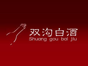 江苏泗洪县双沟白酒厂