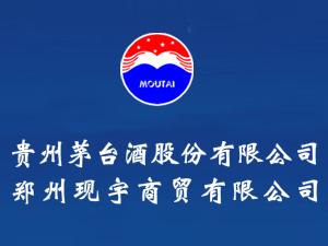 郑州现宇商贸有限公司