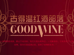 北京古得温酒业有限公司